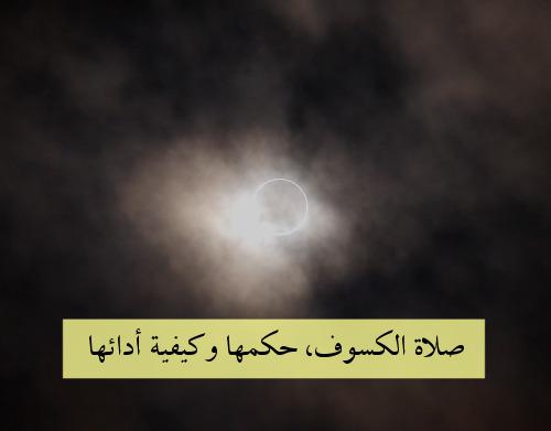 صلاة كسوف الشمس وخسوف القمر