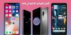 أفضل الهواتف الذكية 2018 و اسعار هذه الهواتف ومميزاتها