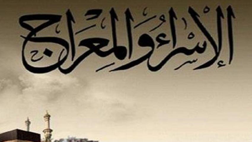 Photo of رحلة الاسراء والمعراج