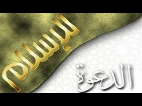 الدعوة الاسلامية