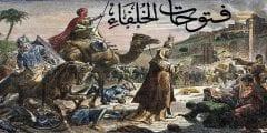 الفتوحات الاسلامية في عهد ابي بكر ( الجزء الثاني )
