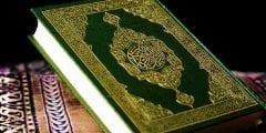 المسلمون الاولون … اول من امن بالله ورسوله