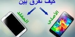 الهاتف الأصلي والهاتف المقلد كيف تعرف الفرق بينهما