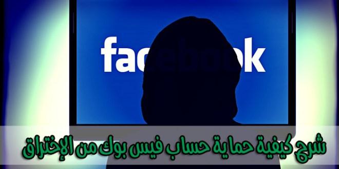 تأمين حساب الفيس بوك عن طريق حماية المعلومات الخاصة