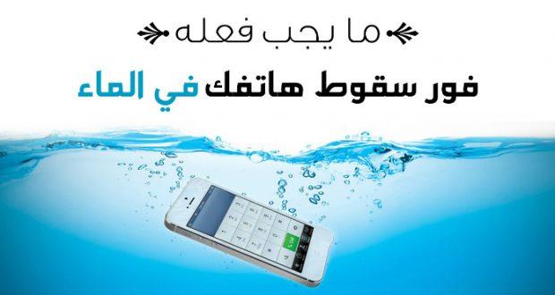تشغيل الهاتف بعد سقوطه في الماء اهم النصائح لعدم تلف الهاتف