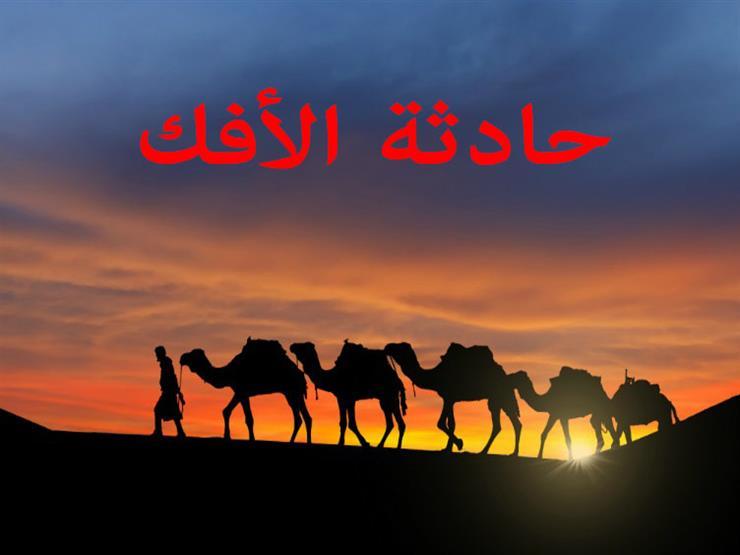 Photo of حديث الافك