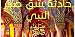 حادثة شق الصدر و موت امنه بنت وهب