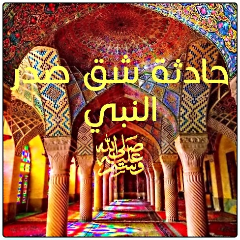 Photo of حادثة شق الصدر و موت امنه بنت وهب