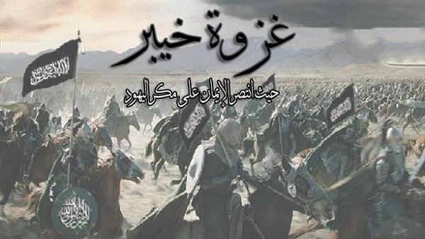 Photo of فتح خيبر الجزء الثاني