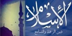 الدليل على ان العالم كان مهيئاً لقبول رسالة الاسلام
