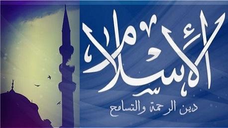 رسالة الاسلام