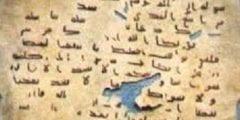 رسالة النبى الى ملك البحرين