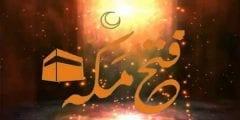 كتاب حاطب الى قريش ( فتح مكة .. الجزء الثاني )