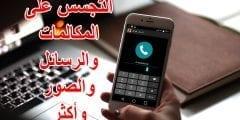 طرق اختراق الهواتف الذكية والتجسس على المكالمات والرسائل النصية