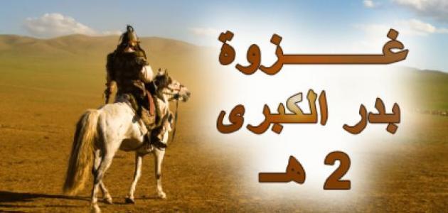 Photo of غزوة بدر الكبرى ( الجزء الاول )