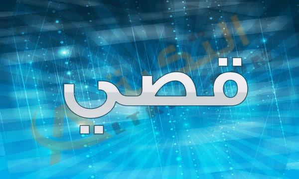 Photo of قصي بن كلاب و زعامة قريش