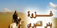 ملحمة الفريقين في غزوة بدر الكبرى