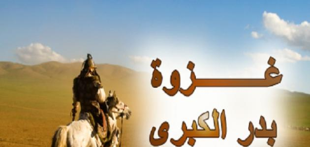 ملحمة الفريقين في غزوة بدر