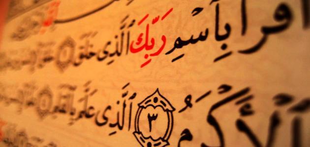 Photo of الرسول في غار حراء وبداية نزول الوحي