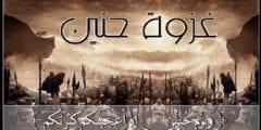 ثبات النبي وانصاره يوم حنين