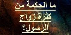 ازواج النبي صل الله عليه وسلم