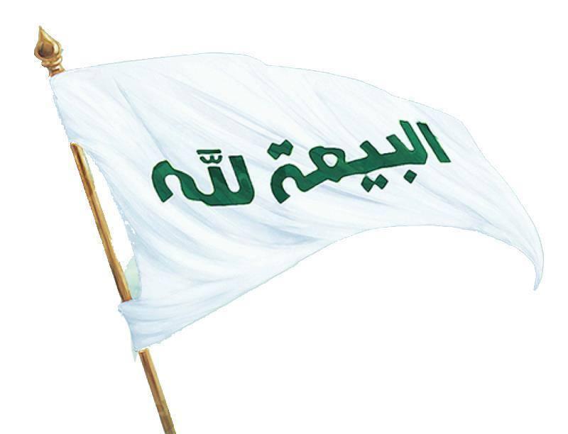 Photo of البيعة في الحديث الشريف ( الجزء الثاني )