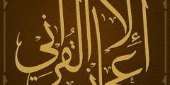 الفرق بين السنه والعام في القرآن