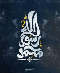 Photo of النبي محمد صل الله عليه وسلم