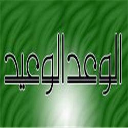 Photo of ما معنى الوعد و الوعيد عند السنه والاشاعرة والماتريدية