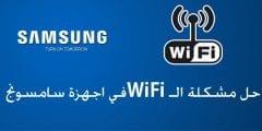 حل مشكلة عدم الاتصال بالواي فاي Wi-Fi للاندرويد