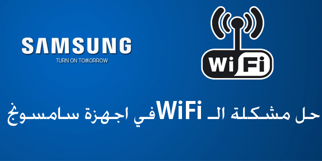 صورة حل مشكلة عدم الاتصال بالواي فاي Wi-Fi للاندرويد