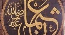 كتاب عثمان الى عمال الخراج