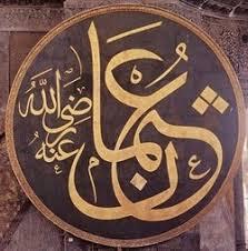 كتاب عثمان الى العامة