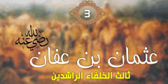 كيفية اختيار عثمان خليفة للمسلمين