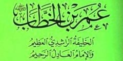 اهل الذمة في عهد عمر بن الخطاب و مجلس الشورى
