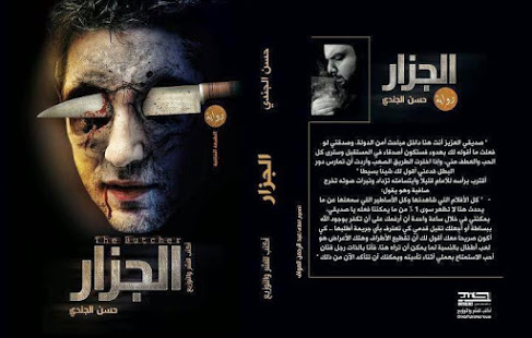 Photo of نبذة عن رواية الجزار ومؤلفها