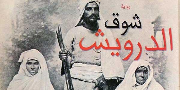 Photo of نبذة عن رواية شوق الدرويش
