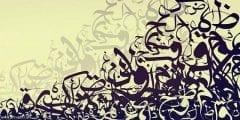 أنواع المصادر في اللغة العربية 2021