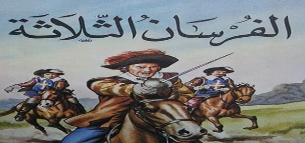 Photo of نبذة عن رواية الفرسان الثلاثة وأحداثها