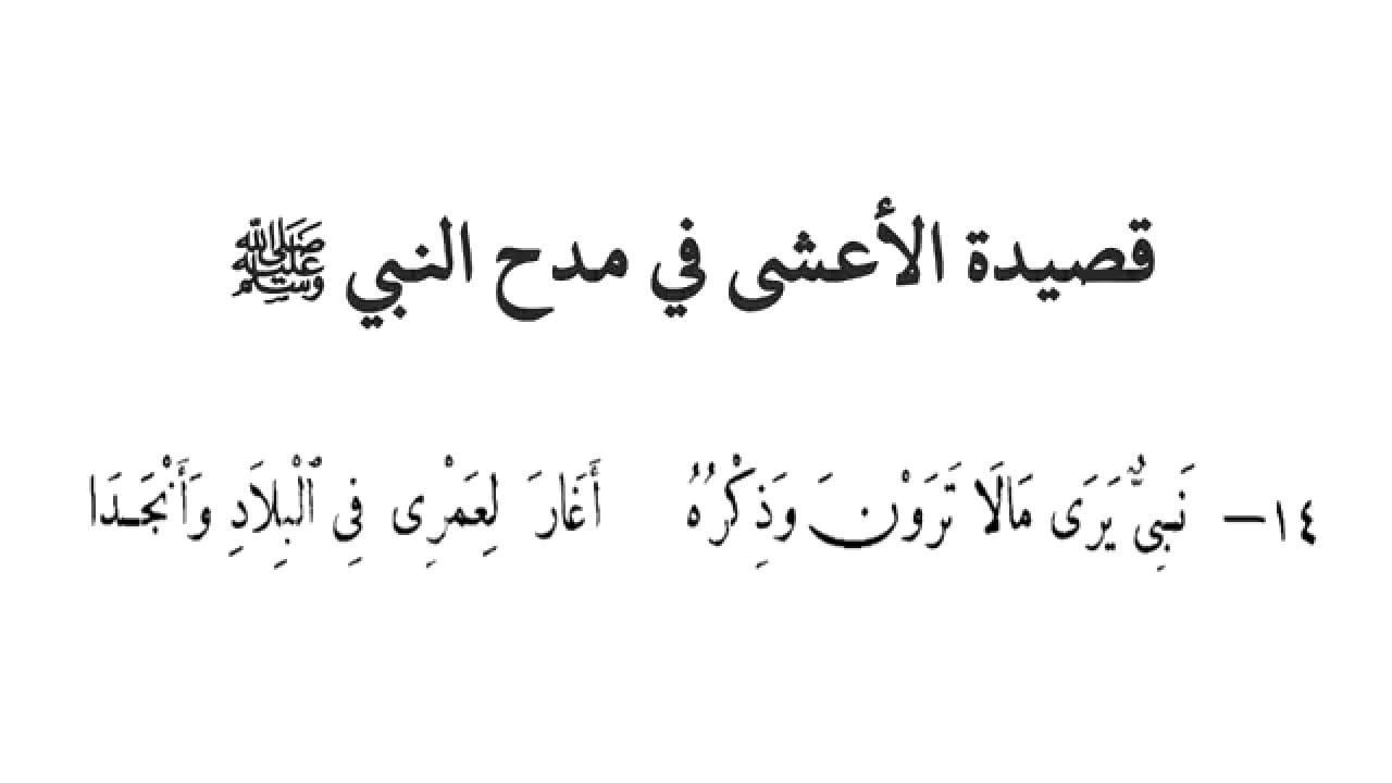 ملخص شرح قصيدة الأعشى في مدح الرسول