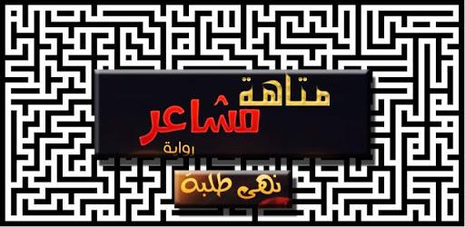 Photo of نبذة عن رواية متاهة مشاعر ومؤلفتها وأهم أعمالها