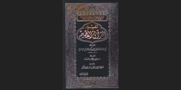 Photo of أفضل كتاب لابن كثير
