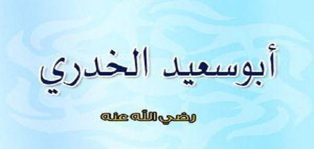 صورة من هو الصحابي ابو سعيد الخدري