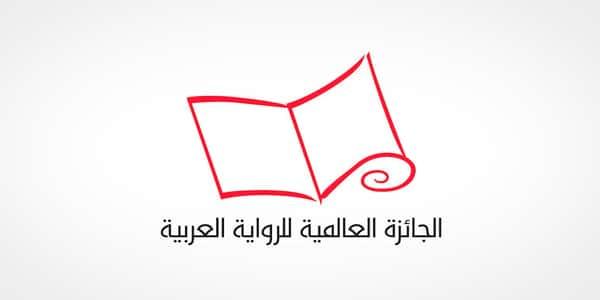 Photo of الجائزة العالمية للرواية العربية 2020