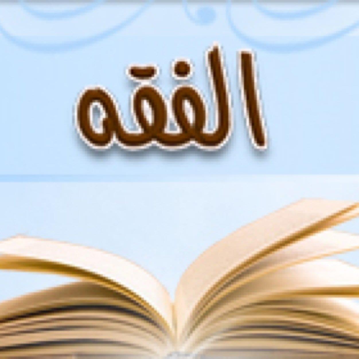 Photo of ما هي الضبة وما حكمها في الاسلام