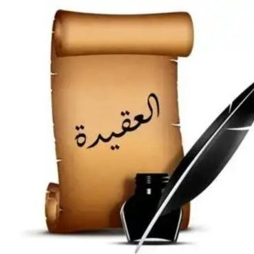 Photo of ما هي العقيدة الاسلامية الصحيحة عند علماء العرب