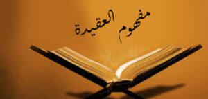 العقيدة الاسلامية الصحيحة
