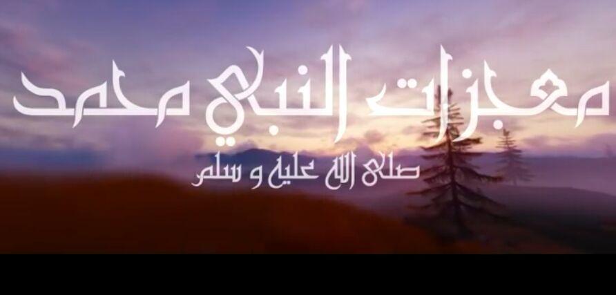 Photo of ما هي المعجزات الحسية للنبي صل الله عليه وسلم