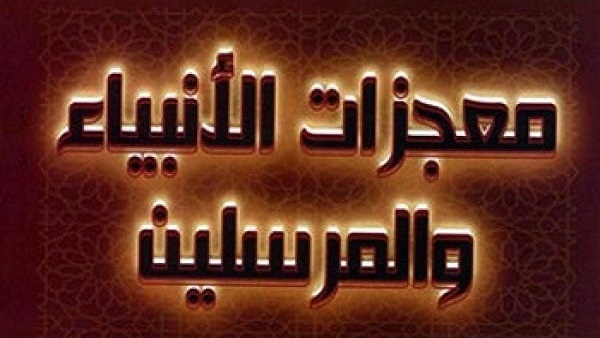 Photo of ما هي النبوة وما هي شروط المعجزة