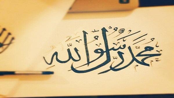 النبي محمد صل الله عليه وسلم